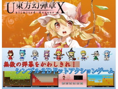 東方幻弾章X -Unlimited Heroes- [INSIDE SYSTEM]