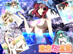 Touhou Sakura Hot Springs [Mix Station]
