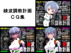 Ayanami Training Plan: CG Collection [PeroPero Candy]