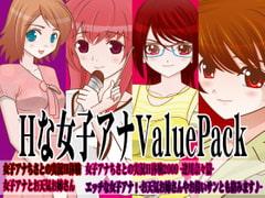 カジハラエム Hな女子アナValuePack(2007~2009) - Product Image