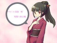 やわらか淫語『和』~和風な姉上編~ - Product Image
