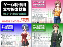 Standing postures for game creation Vol. 3, 4 and 5 [Blue Forest]