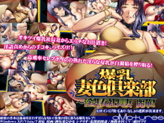 Buxom Wives Club - Lust of Boss Milf Reika [Morning Star Rush / a Matures]