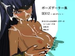 Pose Data Collection - Sex Vol.12 Breast Sex [3Dpose]