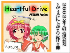 Heartful Drive [PHOENIX Project]