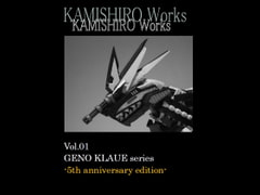 KAMISHIRO Works Vol.01 GENO KLAUE series: 5th anniversary edition [ASSAULT-SYSTEM]