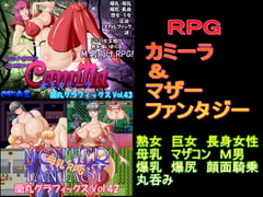 RPG Double Pack: Camilla & Mother Fantasy [Ranmaru Graphics]