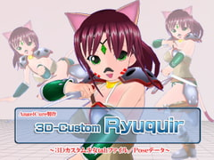 3Dカスタム-Ryuquir [Angel Cure]