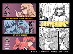 The Monster Girls Brothel [MU-Project]