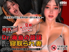 Strang Erotica: The Conspiracy of Dr. Busujima [EDGE systems]