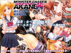MONSTER CHASER AKANE [BAD COMPANY]