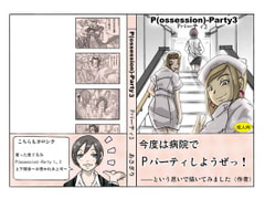 P(ossession)-Party3 [ts-complex2nd]