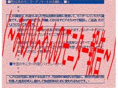 ~みのりちゃんのモニター報告~ - Product Image