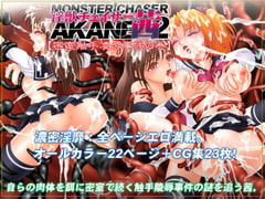 MONSTER CHASER AKANE 2 [BAD COMPANY]