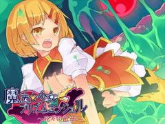 魔法少女☆プリズムエンジェル - Product Image