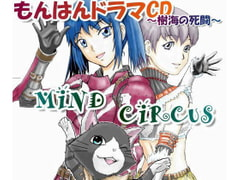 Monster H*nter Drama CD -Woodland Survival- [MIND CIRCUS]