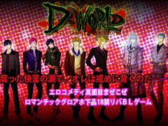 D-World [JUNK or SKY]