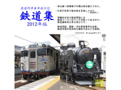 Train Collection 2012 Edition [HEADQUARTERS OF TETSUDOUSHU]