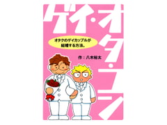 Gay Ota Kon ~How Otaku Gay Couple Got Married~ [Postman]