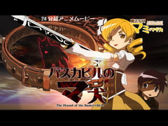 Mami Magica: The Hound of Baskerville's [kashikosen]