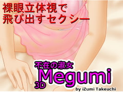 The lady of absence. Megumi 3D [iZumi]