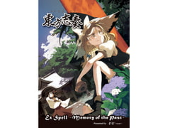 東方志奏 Ex Spell -Memory of the Past- [彩音 〜xi-on〜]