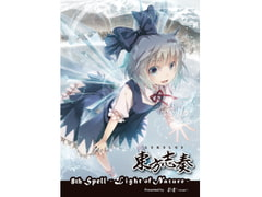 東方志奏 8th Spell -Light of Nature- [彩音 〜xi-on〜]