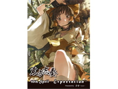 東方志奏 10th Spell -Expectation- [彩音 〜xi-on〜]