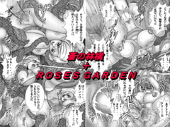 BLUE APPLES + ROSES GARDEN [WHITE ELEPHANT]