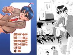 少年探偵金○正太郎の取扱説明書★
