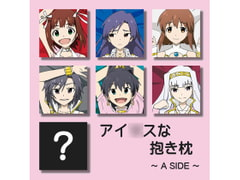 Idolm*ster Hug Pillows: A SIDE [atelier GONS]