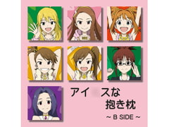 Idolm*ster Hug Pillows: B SIDE [atelier GONS]