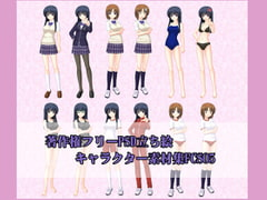 Copyright Free PSD Character Material Collection FCS05 [tyoudaten]