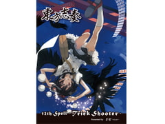 東方志奏 12th Spell -Trick Shooter- [彩音 〜xi-on〜]