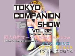 東京コンパニオンショウ Vol.02 カ○○ン編 ハード版 - Product Image