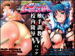 Metal Edge Girl Blazer: School R*pe & Tentacle Training Double Pack [ankoku marimokan]