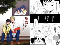 【瞳惚れ-ヒトミボレ-】双子のルーシー Vol.2