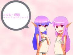 こだわり淫語~オナてつスペシャル!~ - Product Image