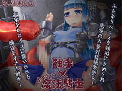 触手×ふたなり魔法騎士 - Product Image
