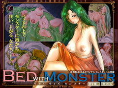 Bed with Monster [Erotic Fantasy ラーバタス]