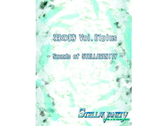 Feathered Songs Vol.01+: Sounds of STELLAVANITY [Feathered Ether]