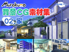 Murakumo Copyright-Free CGs 02 - City Home [Murakumo]