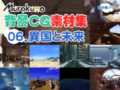 Murakumo Copyright-Free CGs 06 - Foreign and Future [Murakumo]