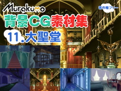 Murakumo Copyright-Free CGs 11 - Lavish Church [Murakumo]