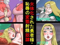Feminized Hero: Shamed Hentai Cumslave [Barn]