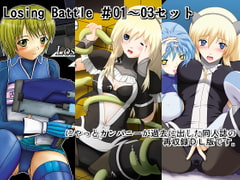 Losing Battle #01-03 Set [niyatto company]