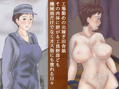 Young Factory Girl's Sex Life [sizendou]