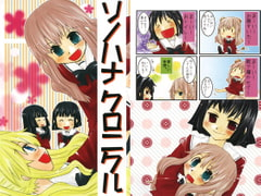 Sono Hana Chronicle [Paper Bag Works]