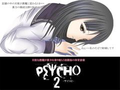 PSYCHO2 -サイコ2- ~天使な悪魔が貴方を貪り喰らう放課後の体育倉庫~ - Product Image