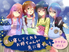 Oyasumi Voice -Bedtime with Elder Sisters- [laugh laugh bird]